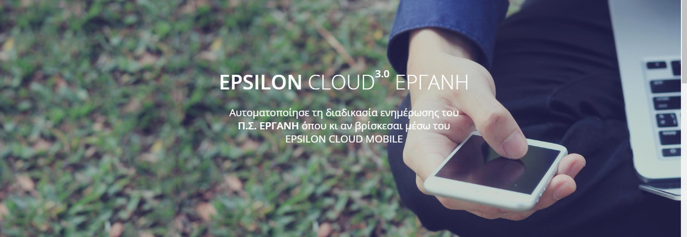 Epsilon Cloud - Εργάνη